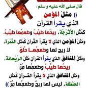 Quran Hadeeth4.jpg
