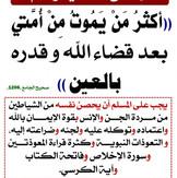 Islamic Cure 68.jpg