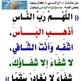 Islamic Cure 109.jpg