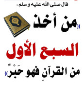 Quran Hadeeth20.jpg