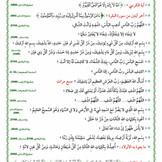 Islamic Cure A1.jpg