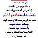 Islamic Cure 105.jpg