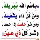 Islamic Cure 94.jpg