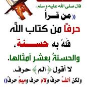 Quran Hadeeth16.jpg