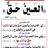 Islamic Cure 89.jpg