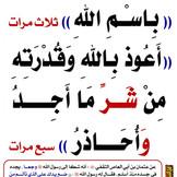 Islamic Cure 85.jpg