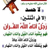 Quran Hadeeth15.jpg