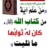 Quran Hadeeth1.jpg