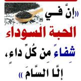 Islamic Cure 71.jpg