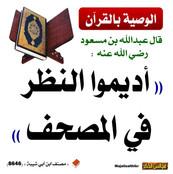 Quran Hadeeth17.jpg