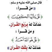 Quran Hadeeth32.jpg