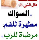 Islamic Cure 84.jpg