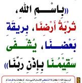 Islamic Cure 79.jpg