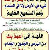 Islamic Cure 88.jpg