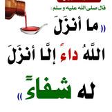 Islamic Cure 76.jpg