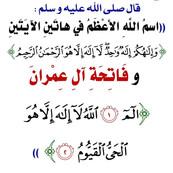 Quran Hadeeth23.jpg