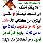 Quran Hadeeth26.jpg