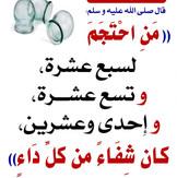 Islamic Cure 95.jpg