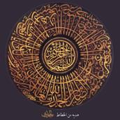 Fatiha Ascend Institute.org10.jpg