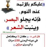 Islamic Cure 102.jpg