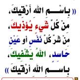 Islamic Cure 99.jpg