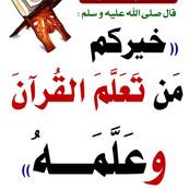 Quran Hadeeth18.jpg