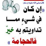 Islamic Cure 96.jpg