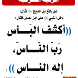 Islamic Cure 108.jpg