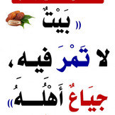 Islamic Cure 70.jpg