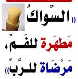 Islamic Cure 100.jpg