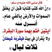 Quran Hadeeth24.jpg