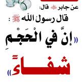 Islamic Cure 104.jpg