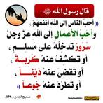 Prophets Hadeeth6.jpg