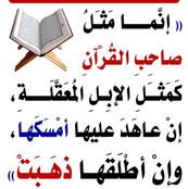 Quran Hadeeth27.jpg