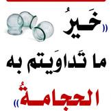 Islamic Cure 80.jpg