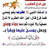 Islamic Cure 67.jpg