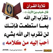 Quran Hadeeth9.jpg