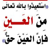 Islamic Cure 101.jpg