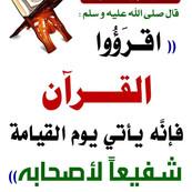 Quran Hadeeth8.jpg