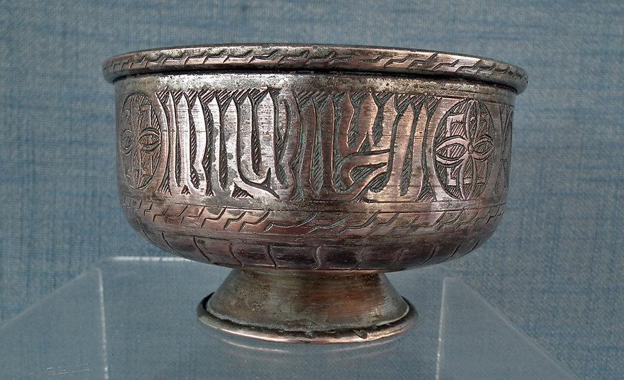 Antique 17th-18th Century Islamic Indo Persian Safavid Tinned Copper Bowl