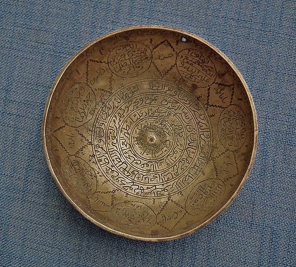 Antique 18-19th c Indo Persian Islamic Magic Bowl Divination Bowl Medicinal Bowl
