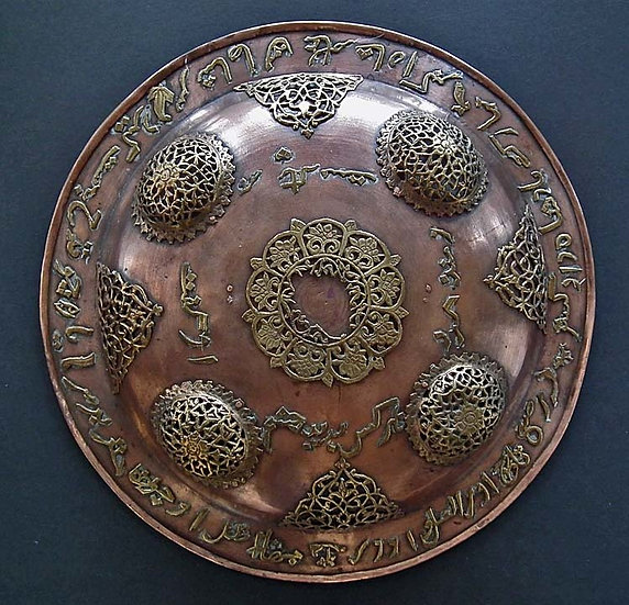 Antique 19th century Islamic Indonesian Shield With Arabic Calligraphy