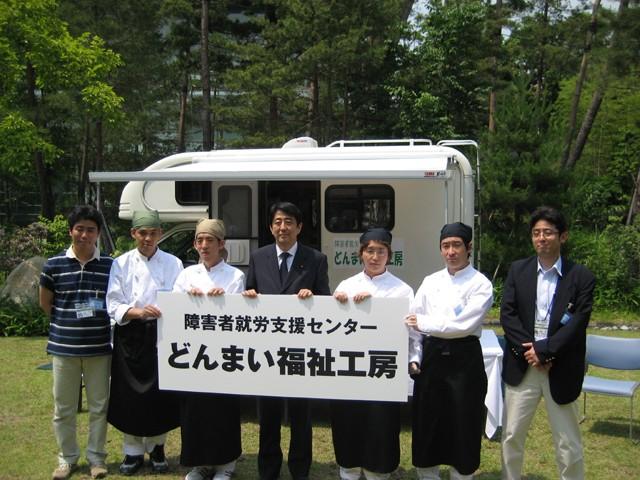 総理官邸・障害者自立支援1周年