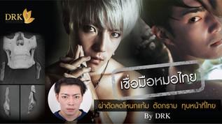 [ ตัดลดโหนกแก้ม/กราม ] รีวิว ทุบหน้าที่ไทย By DRK