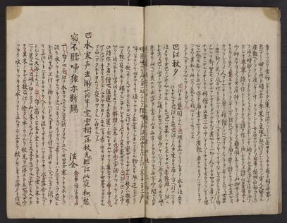 中興禅林風月集抄. Chūkō zenrin fūgetsushū shō