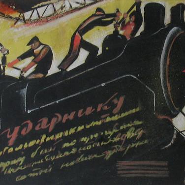 BORIS MARKOVICH FRIDKIN Udarniku (Shock Worker), USSR circa 1929 screenprint on paper, 7.75 x 11.75 inches