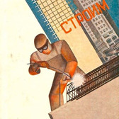 VALENTINA KULAGINA *Stroim (We are Building)* 1929 Lithograph on paper, 5.5 x 3.5 inches