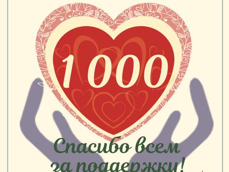 В нашей группе в ВКонтакте уже более 1 000 человек!