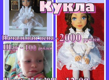 """Благотворительный аукцион """"КУКЛА"""" (Завершена)"""