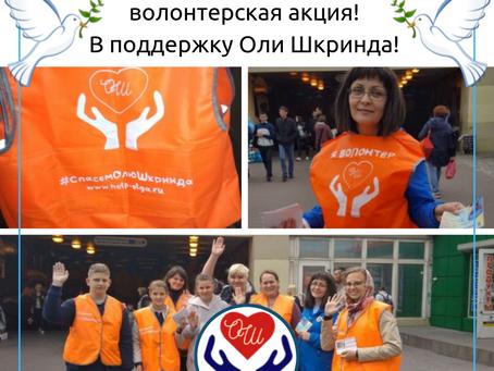 Волонтерская акция в поддержку Оленьки!